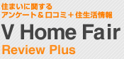 V Home Fair Review Plusサイトマップ