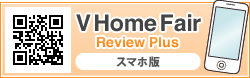 V Home Fair Review Plus スマホ版